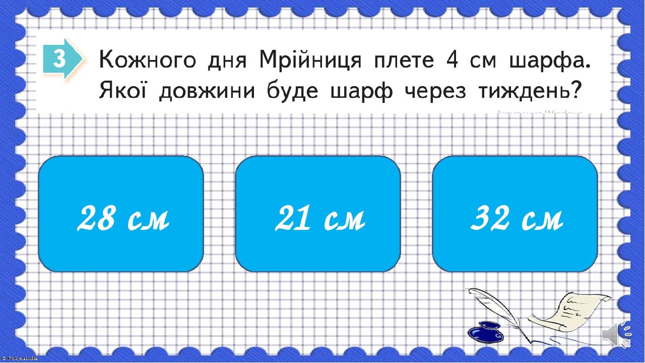 28 см 21 см 32 см