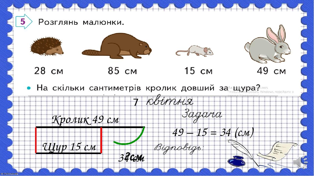 Кролик 49 см Щур 15 см ?см 49 – 15 = 34 (см) 7 34 см