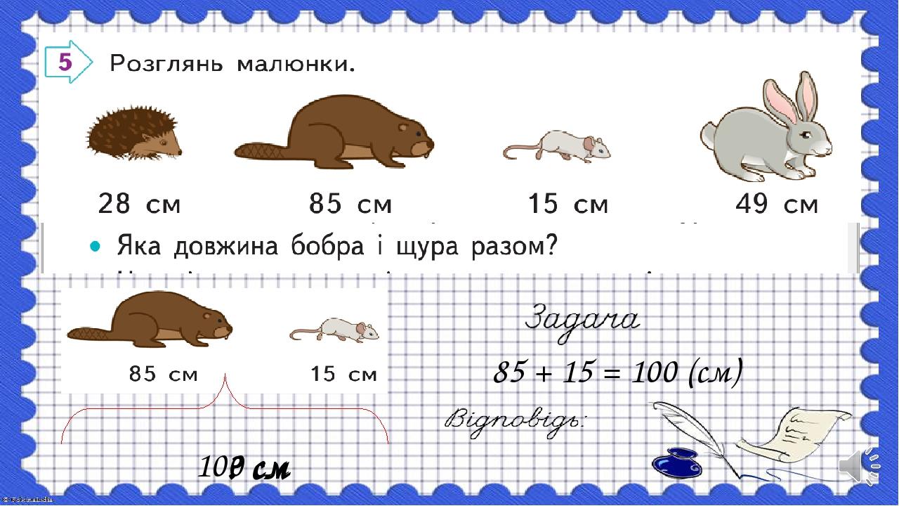 ? см 85 + 15 = 100 (см) 100 см