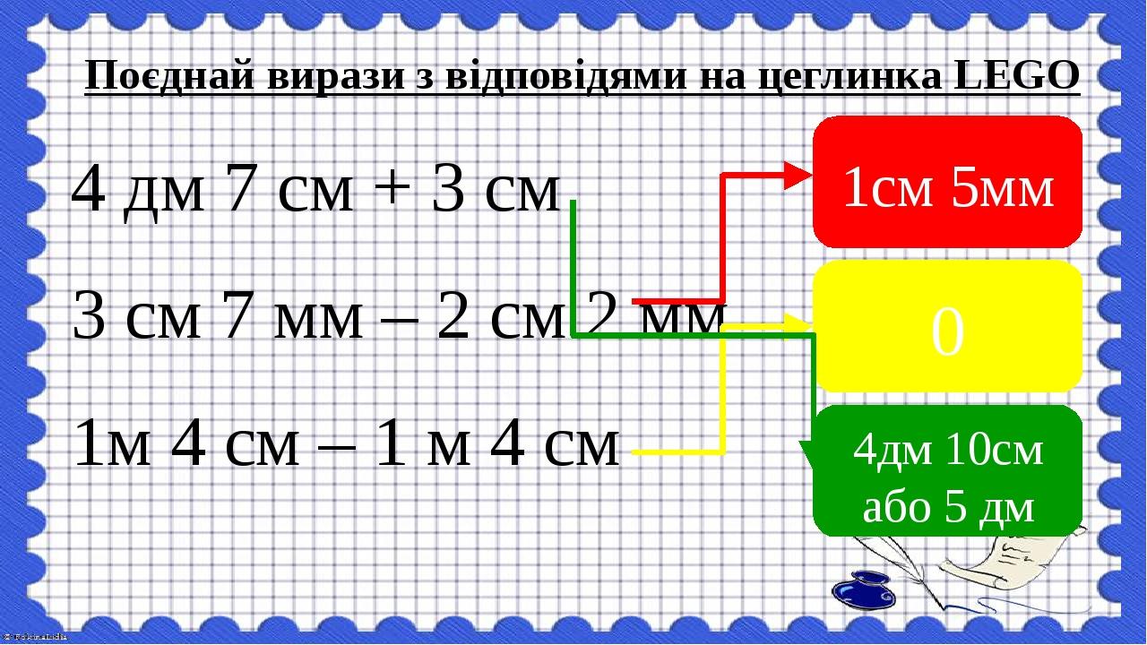 Поєднай вирази з відповідями на цеглинка LEGO 4 дм 7 см + 3 см 3 см 7 мм – 2 см 2 мм 1м 4 см – 1 м 4 см 1см 5мм 0 4дм 10см або 5 дм