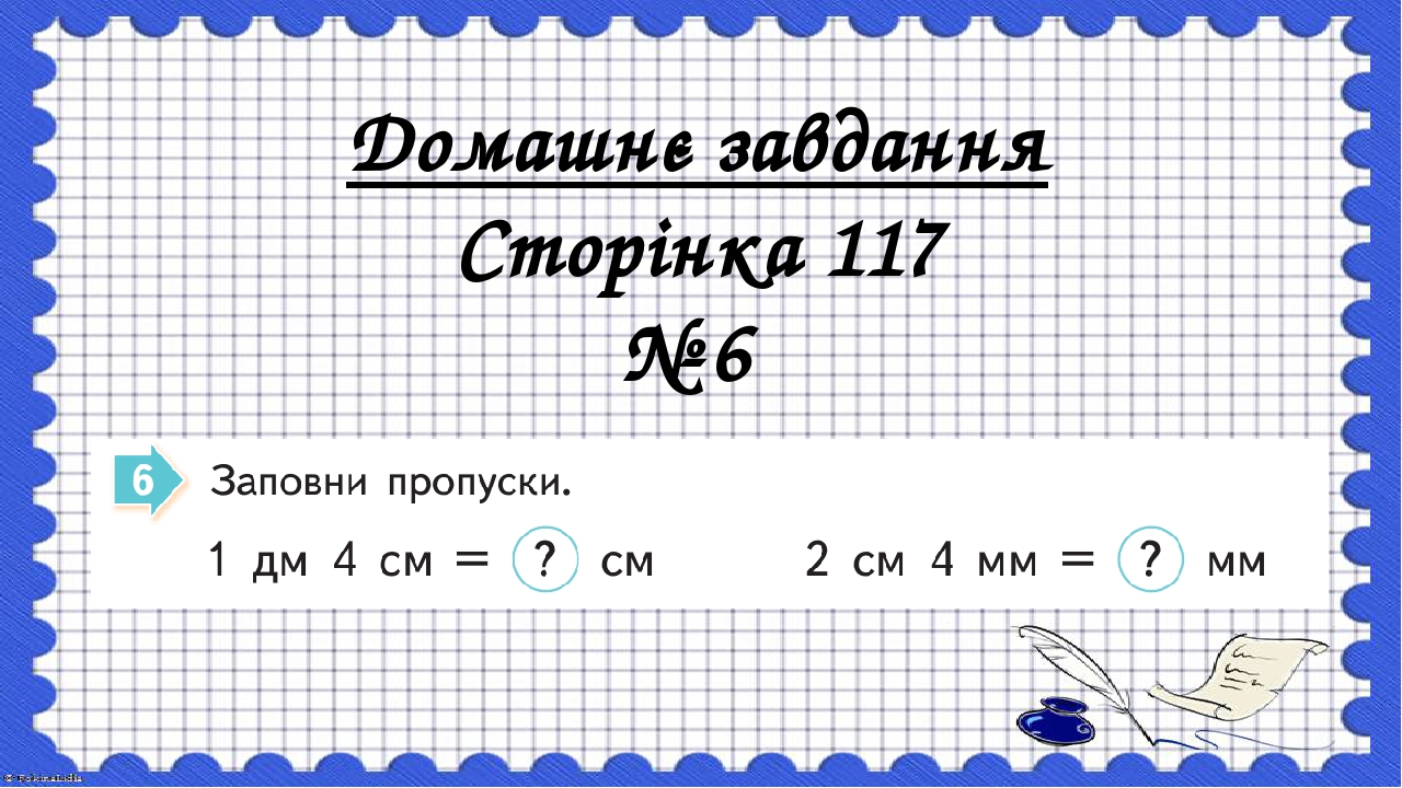Домашнє завдання Сторінка 117 № 6
