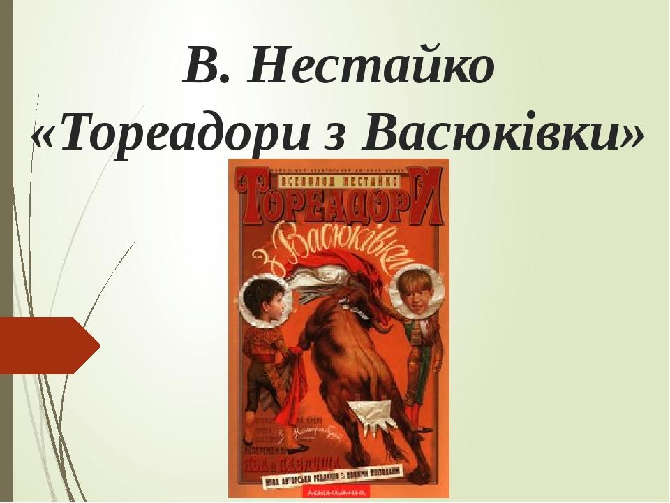 В. Нестайко «Тореадори з Васюківки»