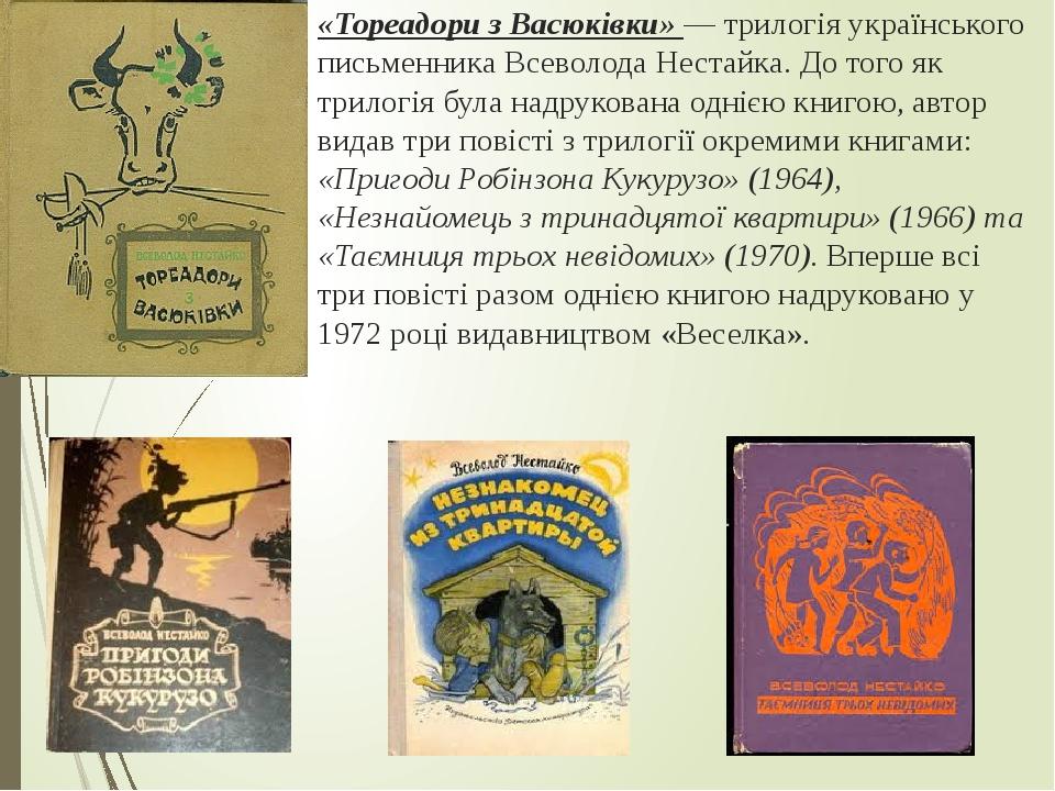 «Тореадори з Васюківки» — трилогія українського письменника Всеволода Нестайка. До того як трилогія була надрукована однією книгою, автор видав три...