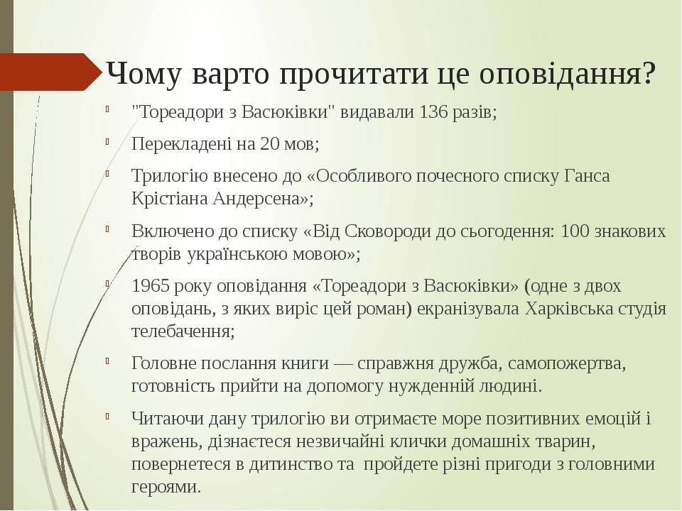 """Чому варто прочитати це оповідання? """"Тореадори з Васюківки"""" видавали 136 разів; Перекладені на 20 мов; Трилогію внесено до «Особливого почесного сп..."""
