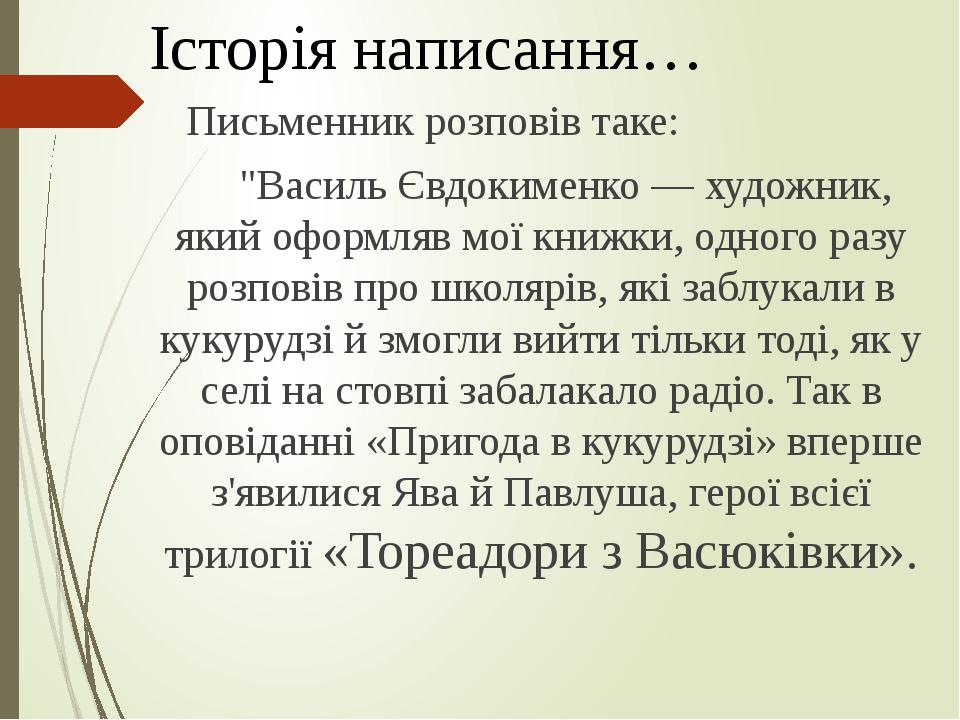 """Письменник розповів таке: """"Василь Євдокименко — художник, який оформляв мої книжки, одного разу розповів про школярів, які заблукали в кукурудзі й ..."""