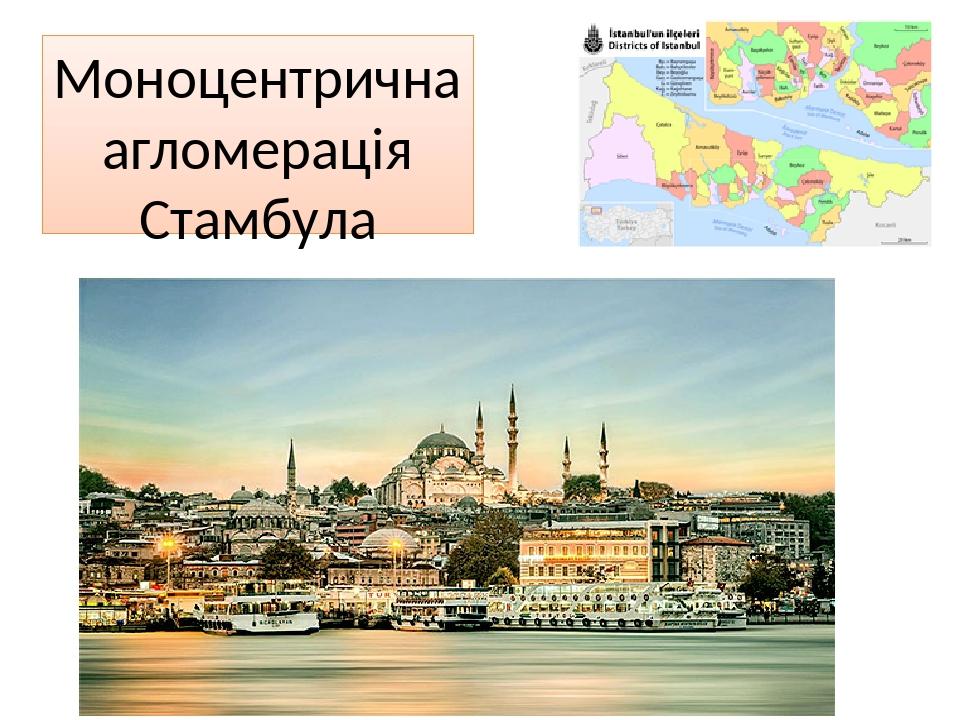 Моноцентрична агломерація Стамбула