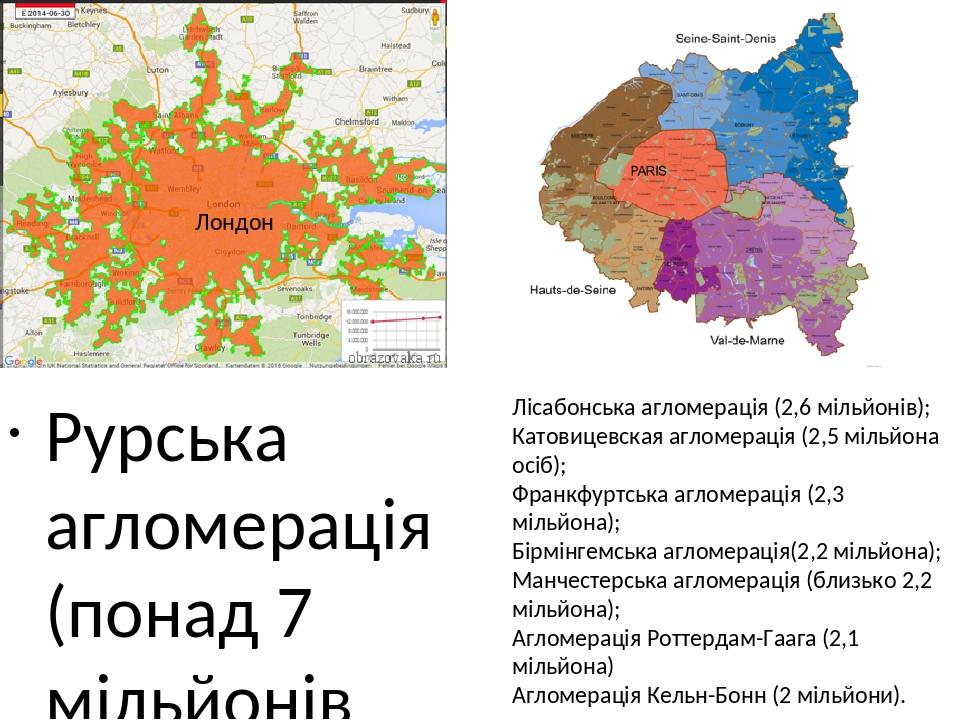 Рурська агломерація (понад 7 мільйонів чоловік); Мадридська агломерація (більше 6 мільйонів чоловік); Міланська агломерація (більше 5 мільйонів); Б...