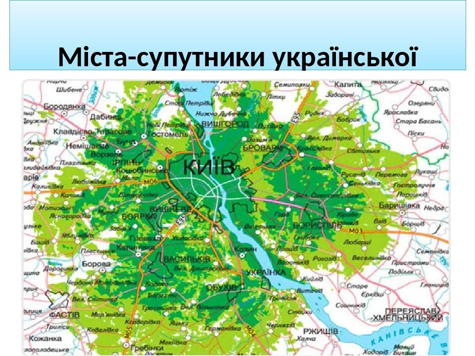Міста-супутники української столиці об'єднають у «Великий Київ»