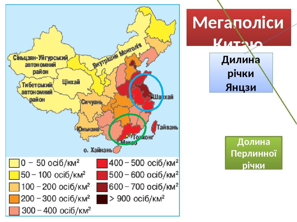 Мегаполіси Китаю Дилина річки Янцзи Долина Перлинної річки