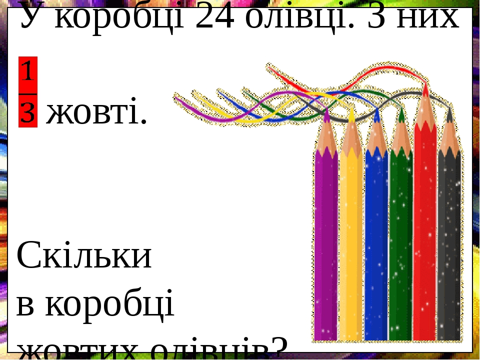 У коробці 24 олівці. З них жовті. Скільки в коробці жовтих олівців?