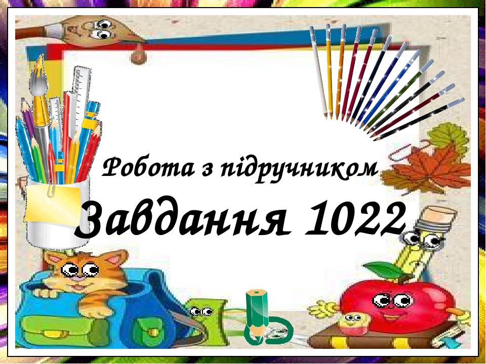 Завдання 1022 Робота з підручником
