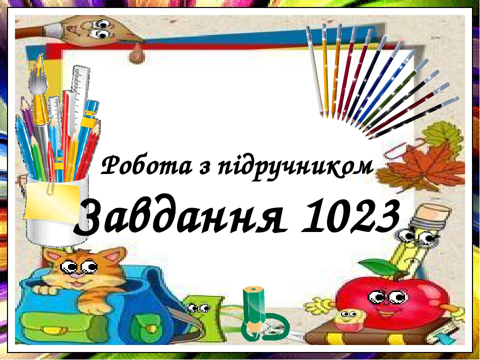 Завдання 1023 Робота з підручником