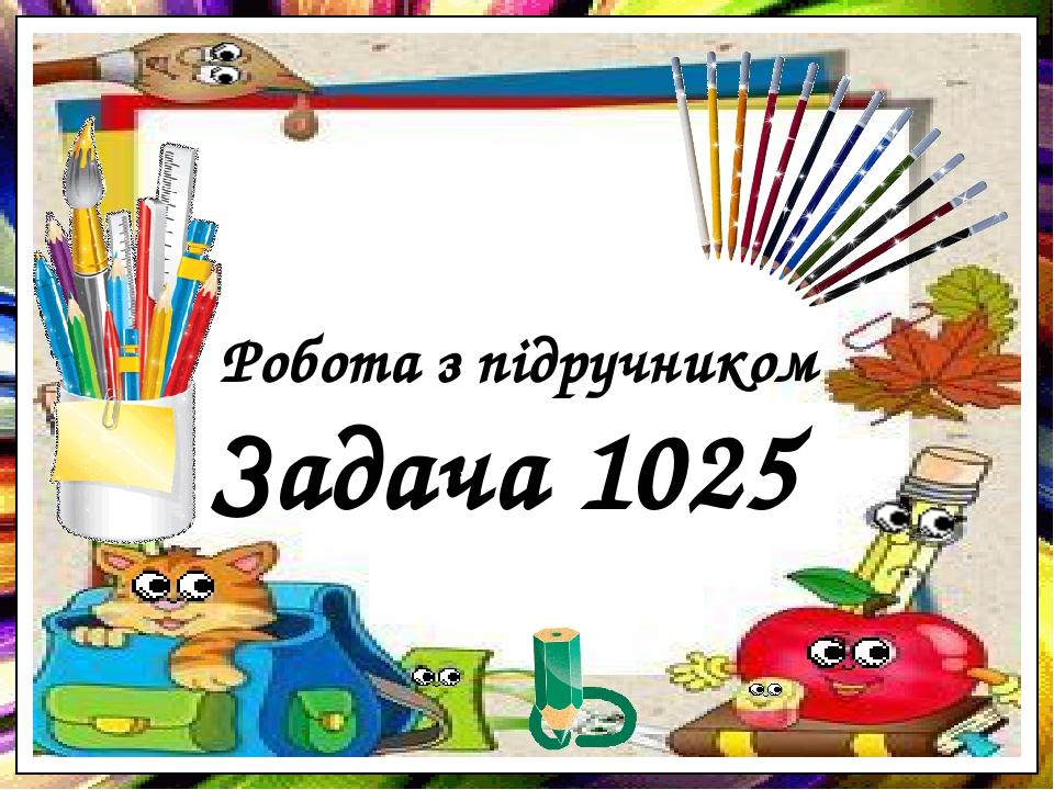 Задача 1025 Робота з підручником