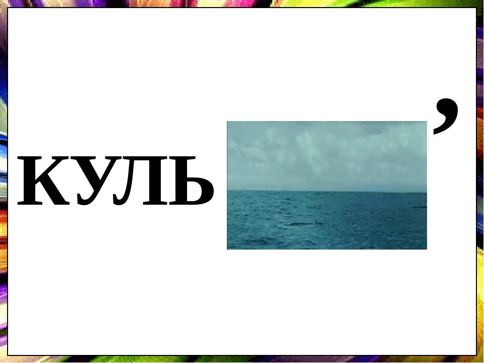 КУЛЬ ,