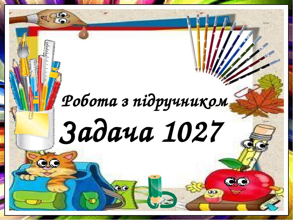 Задача 1027 Робота з підручником