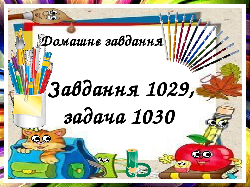 Завдання 1029, задача 1030 Домашнє завдання