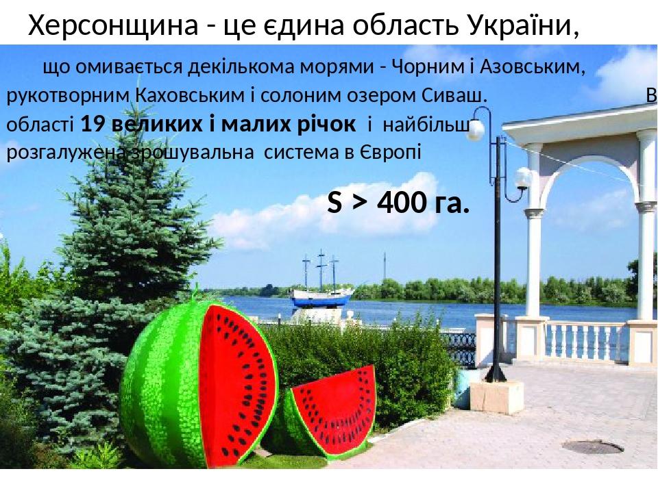 Херсонщина - це єдина область України, що омивається декількома морями - Чорним і Азовським, рукотворним Каховським і солоним озером Сиваш. В облас...