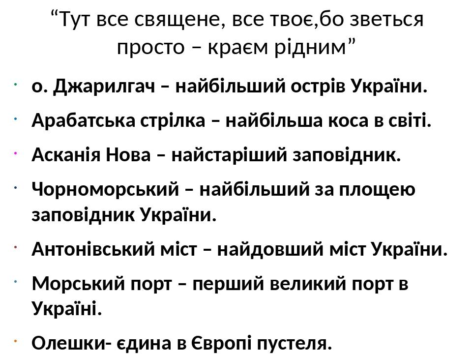"""""""Тут все священе, все твоє,бо зветься просто – краєм рідним"""" о. Джарилгач – найбільший острів України. Арабатська стрілка – найбільша коса в світі...."""