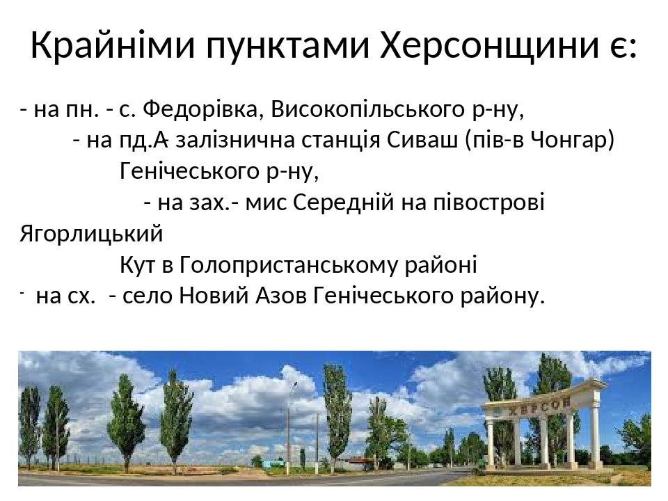 - на пн. - с. Федорівка, Високопільського р-ну, - на пд.- залізнична станція Сиваш (пів-в Чонгар) Генічеського р-ну, - на зах.- мис Середній на пі...