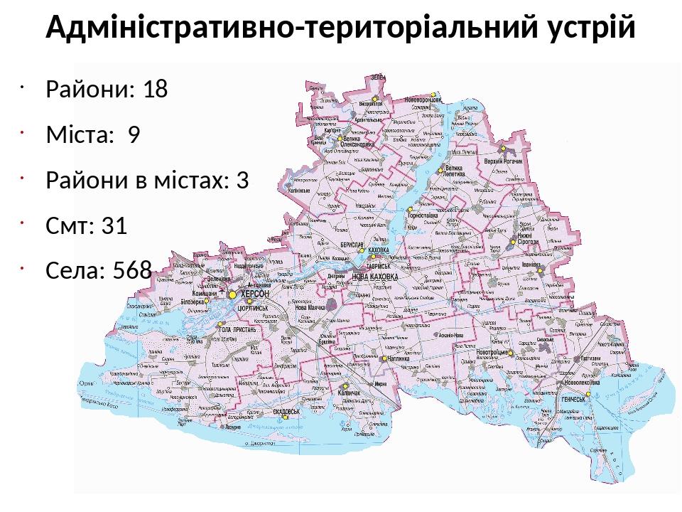 Адміністративно-територіальний устрій Райони: 18 Міста: 9 Райони в містах: 3 Смт: 31 Села: 568