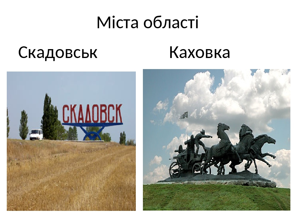 Міста області Скадовськ Каховка