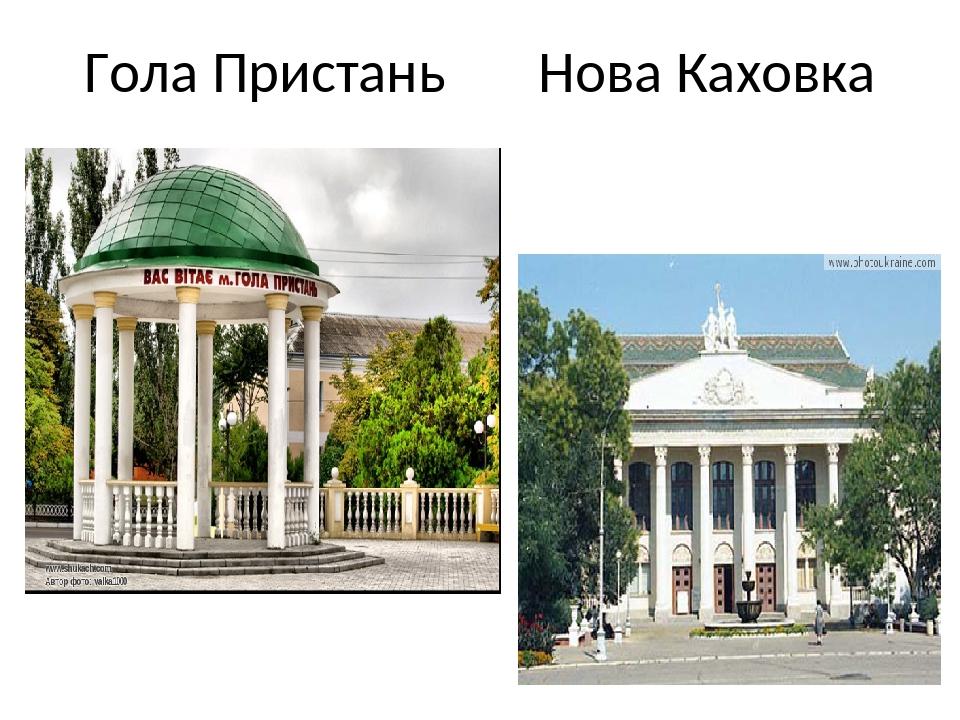 Гола Пристань Нова Каховка