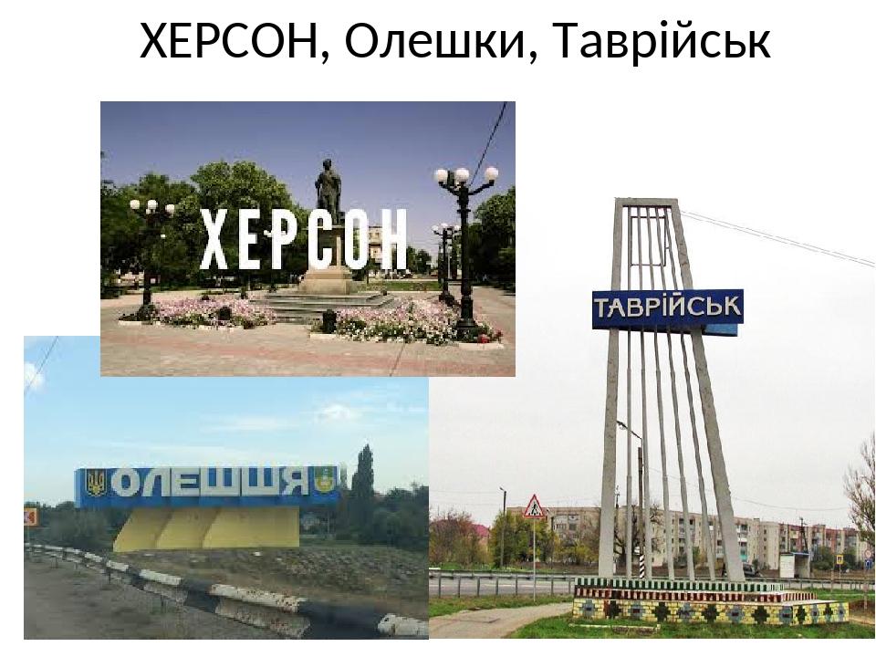 ХЕРСОН, Олешки, Таврійськ