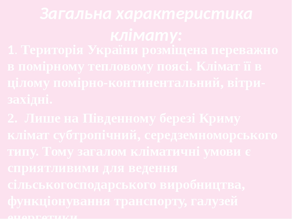 Загальна характеристика клімату: 1. Територія України розміщена переважно в помірному тепловому поясі. Клімат її в цілому помірно-континентальний, ...