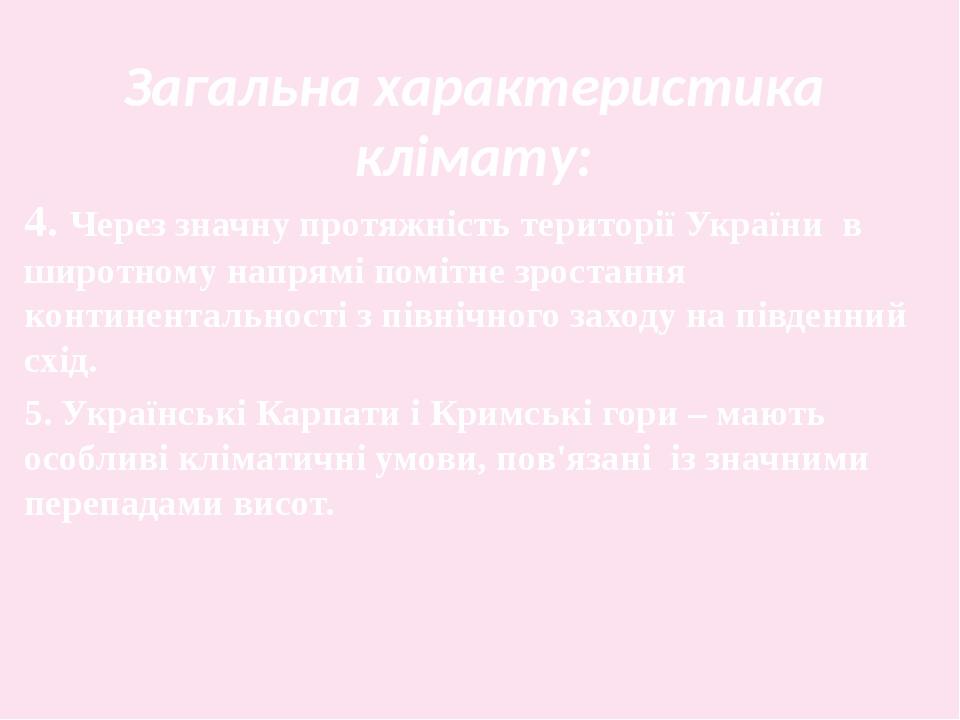 Загальна характеристика клімату: 4. Через значну протяжність території України в широтному напрямі помітне зростання континентальності з північного...