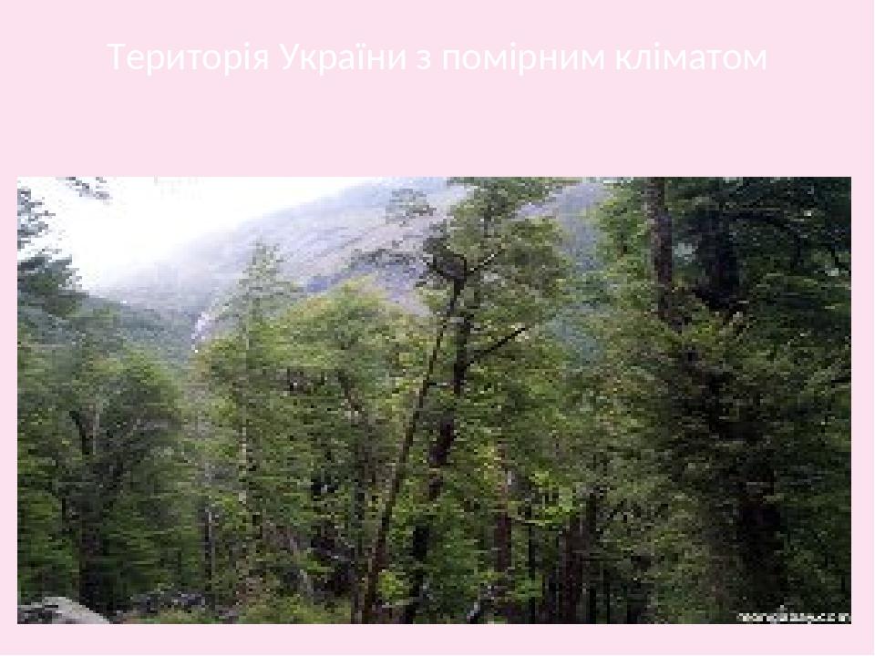 Територія України з помірним кліматом