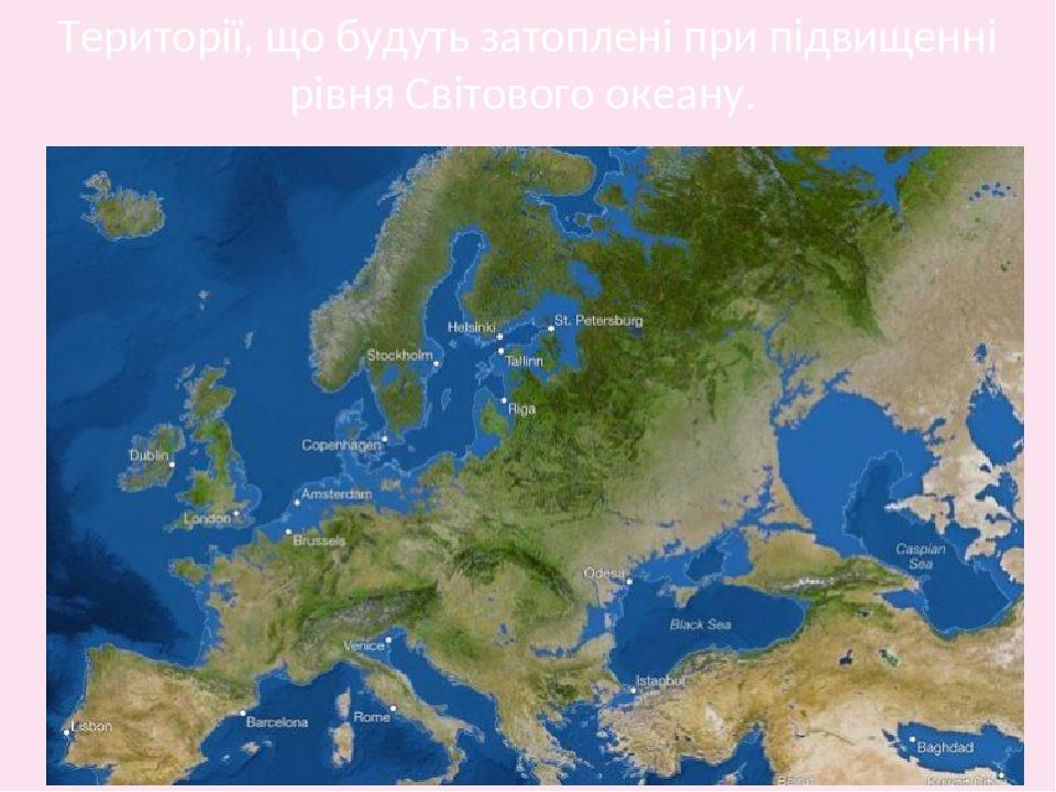 Території, що будуть затоплені при підвищенні рівня Світового океану.
