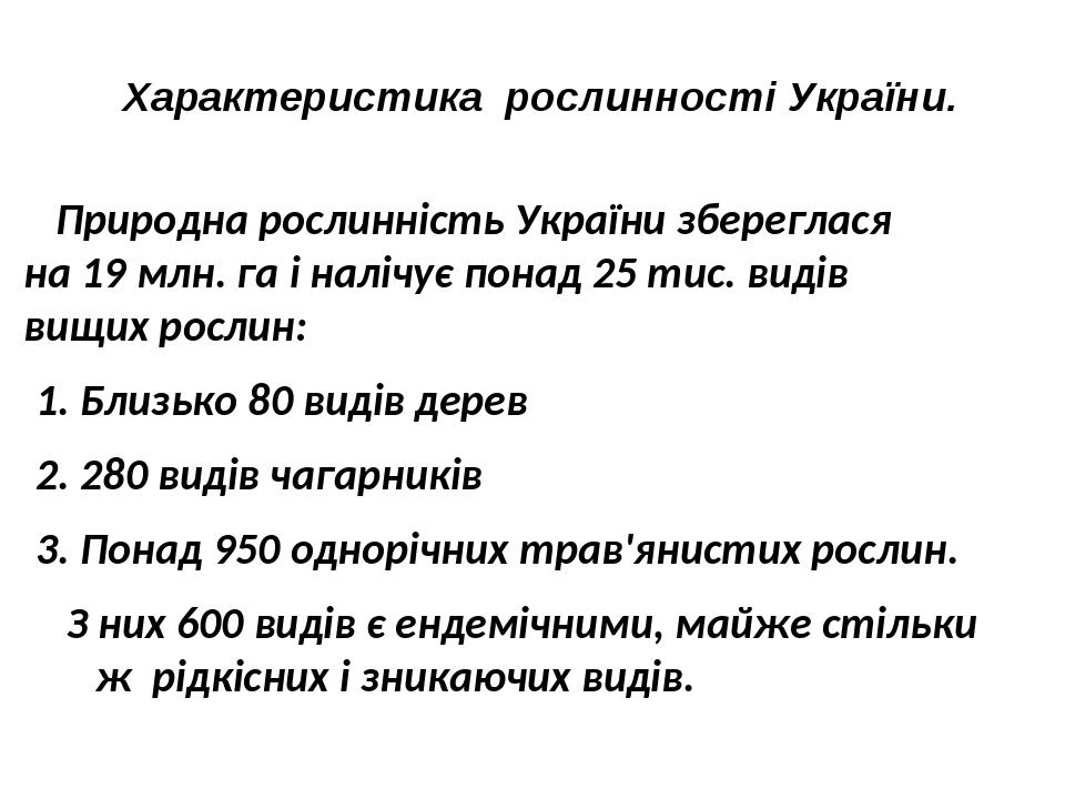 Характеристика рослинності України. Природна рослинність України збереглася на 19 млн. га і налічує понад 25 тис. видів вищих рослин: 1. Близько 80...