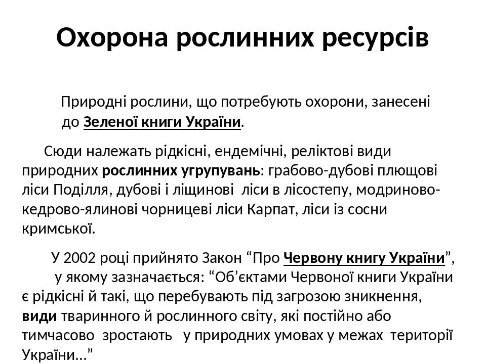 Охорона рослинних ресурсів Природні рослини, що потребують охорони, занесені до Зеленої книги України. Сюди належать рідкісні, ендемічні, реліктові...