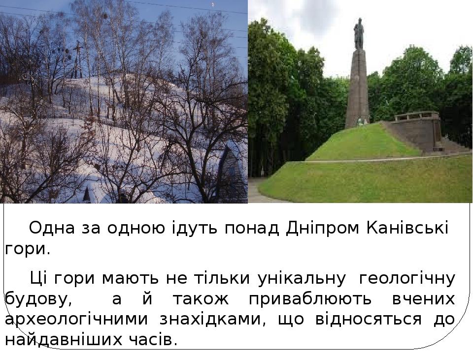 Одна за одною ідуть понад Дніпром Канівські гори. Ці гори мають не тільки унікальну геологічну будову, а й також приваблюють вчених археологічними ...