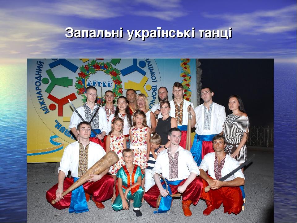 Запальні українські танці