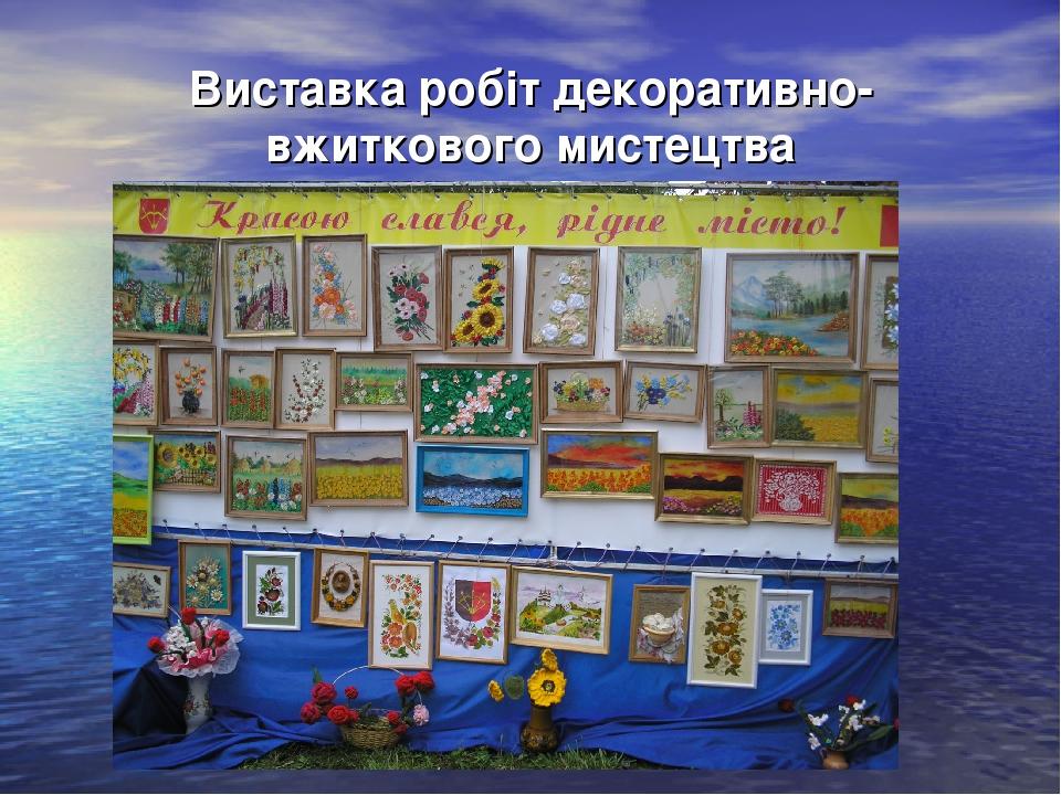 Виставка робіт декоративно-вжиткового мистецтва