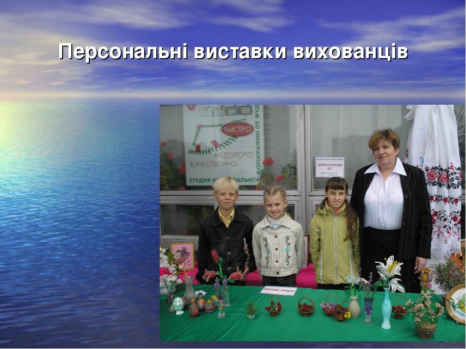 Персональні виставки вихованців