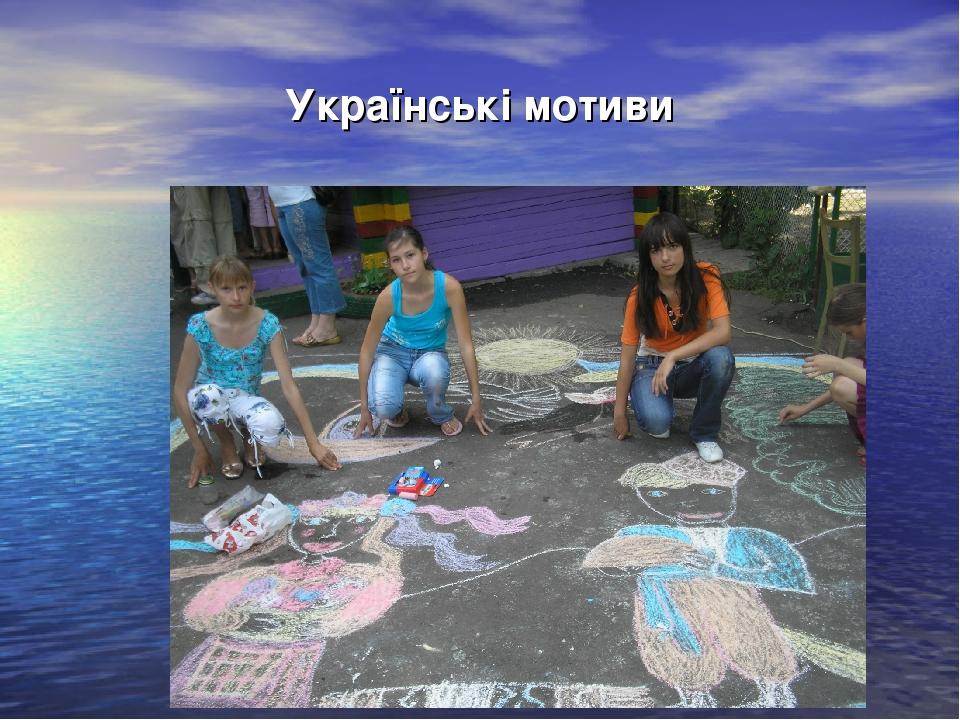 Українські мотиви