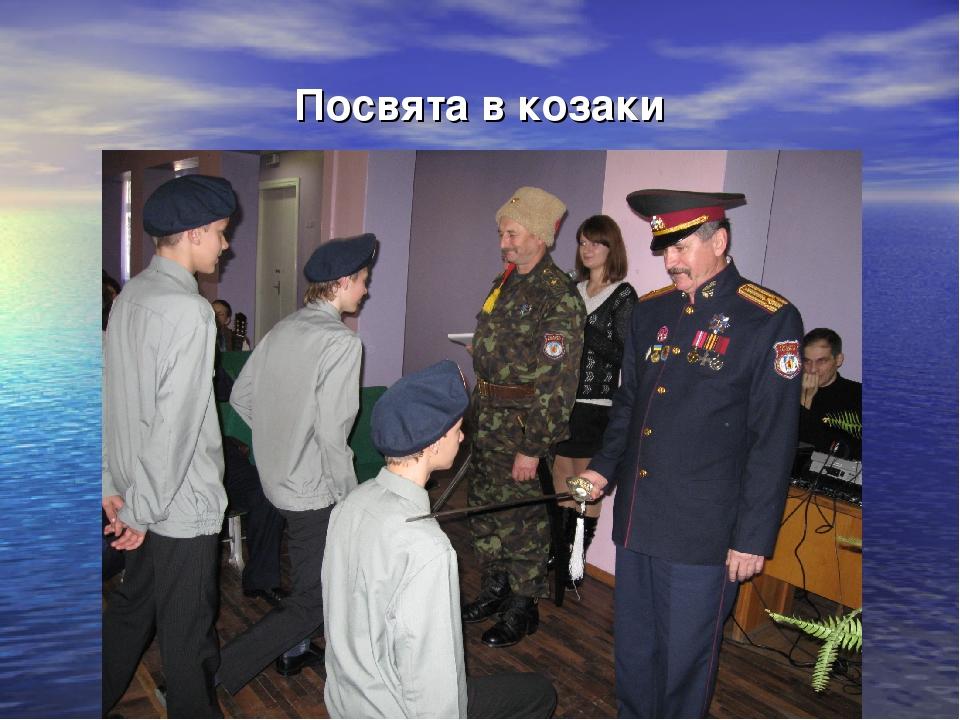 Посвята в козаки