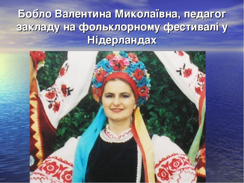 Бобло Валентина Миколаївна, педагог закладу на фольклорному фестивалі у Нідерландах