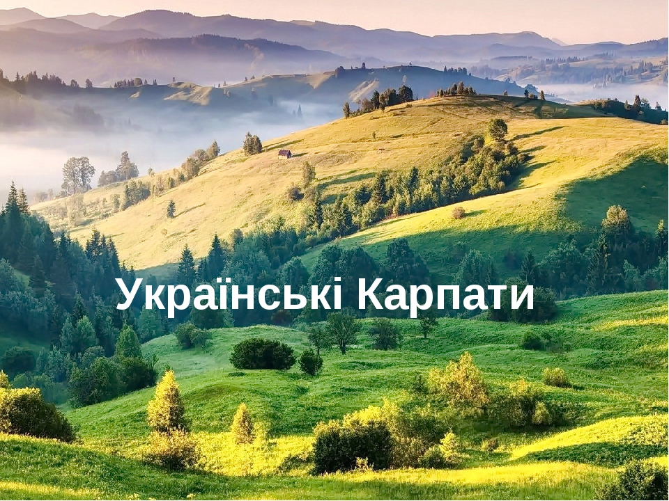 Українські Карпати