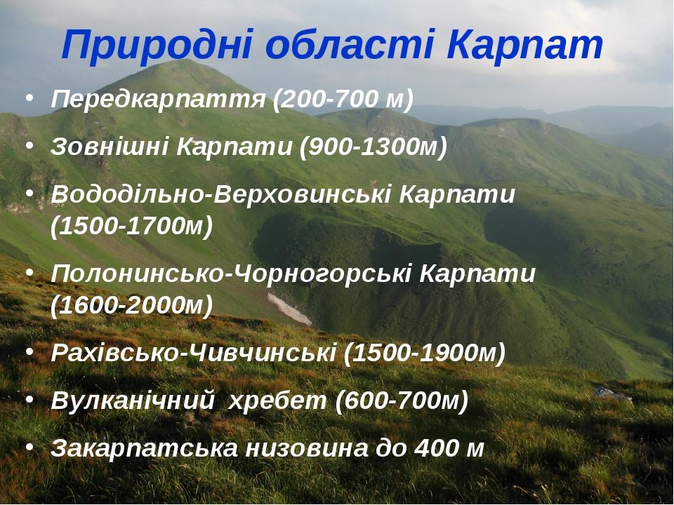 Природні області Карпат Передкарпаття (200-700 м) Зовнішні Карпати (900-1300м) Вододільно-Верховинські Карпати (1500-1700м) Полонинсько-Чорногорськ...