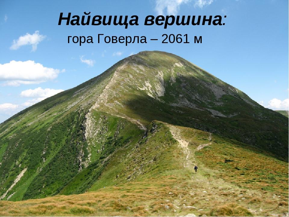 Найвища вершина: гора Говерла – 2061 м