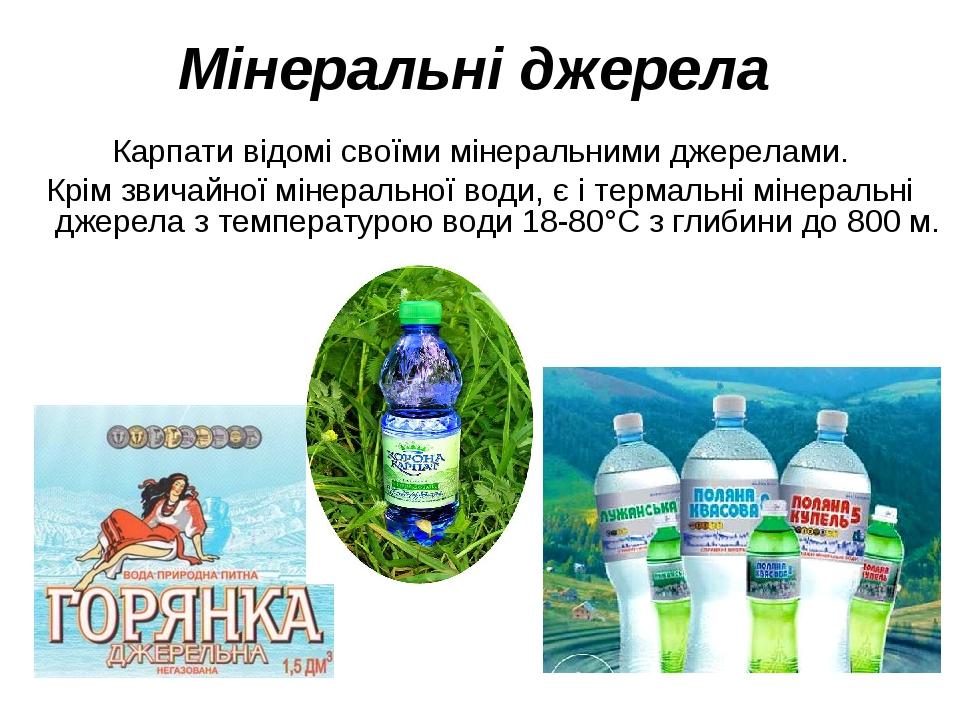 Мінеральні джерела Карпати відомі своїми мінеральними джерелами. Крім звичайної мінеральної води, є і термальні мінеральні джерела з температурою в...