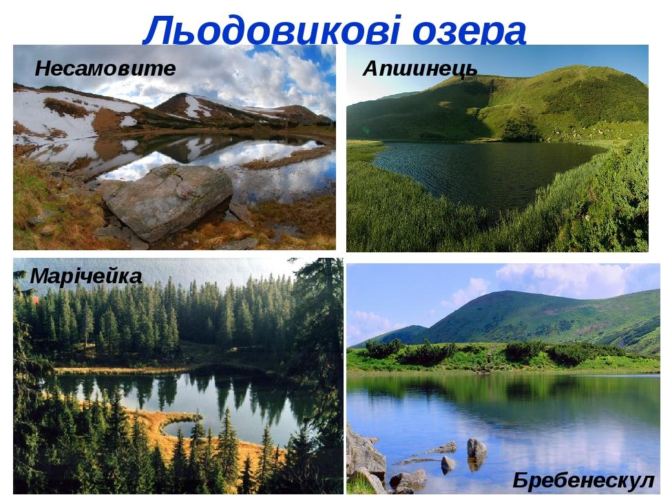 Льодовикові озера Бребенескул Несамовите Марічейка Апшинець