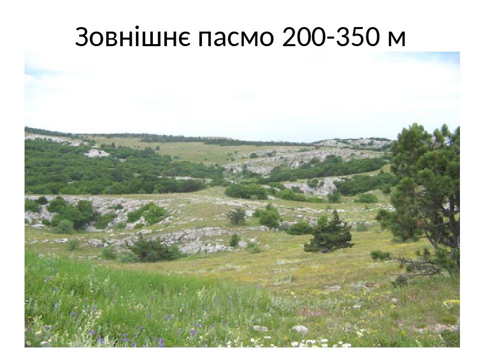 Зовнішнє пасмо 200-350 м
