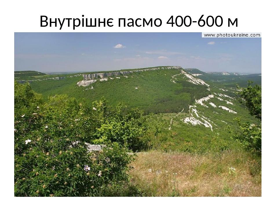 Внутрішнє пасмо 400-600 м
