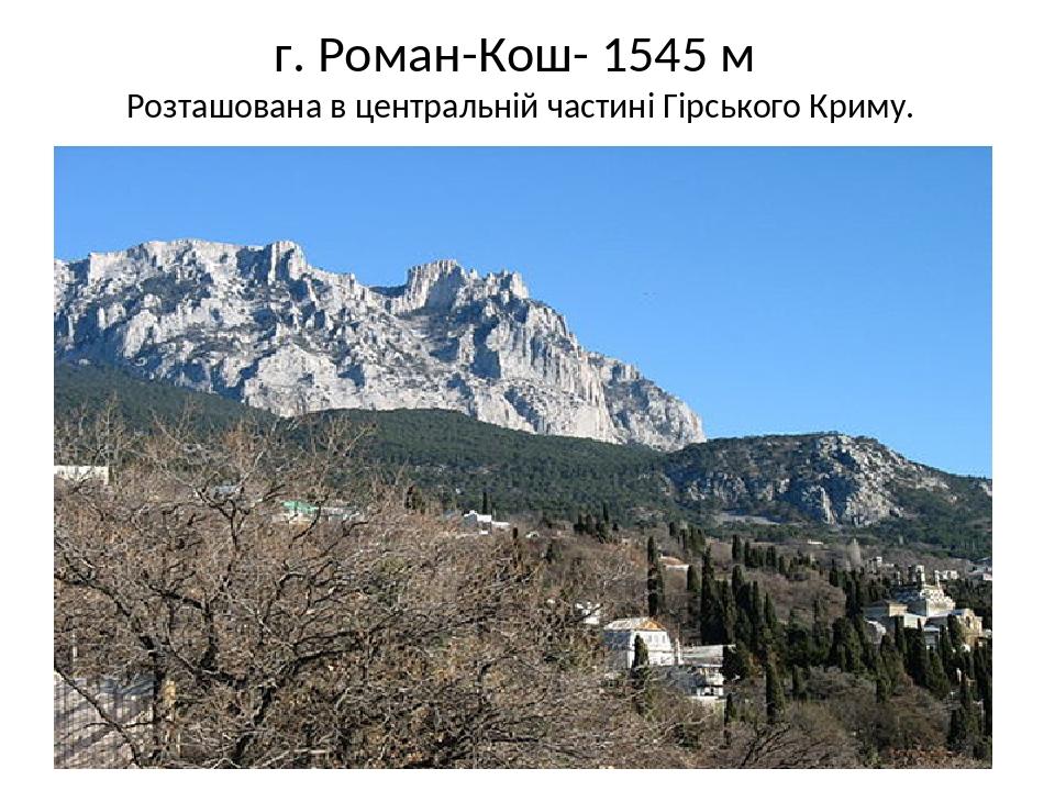 г. Роман-Кош- 1545 м Розташована в центральній частині Гірського Криму.