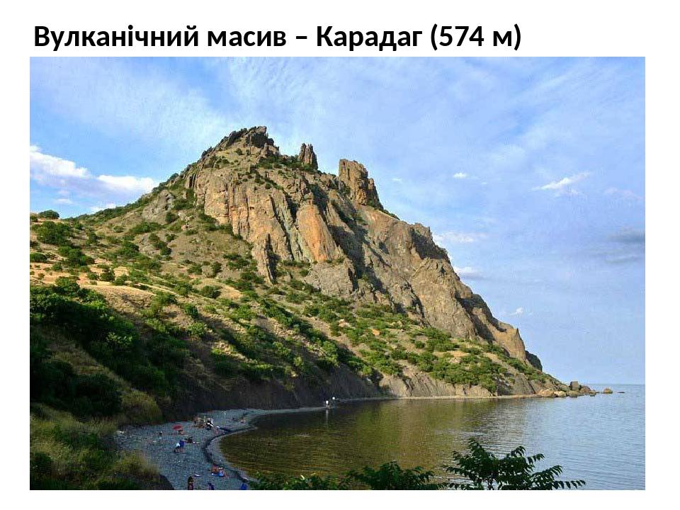 Вулканічний масив – Карадаг (574 м)