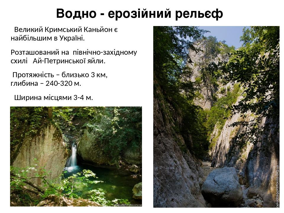 Великий Кримський Каньйон є найбільшим в Україні. Розташований на північно-західному схилі Ай-Петринської яйли. Протяжність – близько 3 км, глибина...